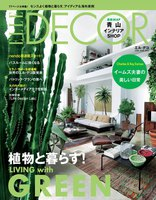 ELLE DECOR 2013年6月号