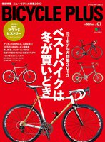 BICYCLE PLUS Vol.07