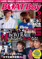 BOATBoy Septmber 2012.09