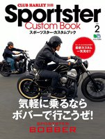 CLUB HARLEY 別冊 Sportster Custom Book Vol.2