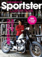 CLUB HARLEY 別冊 Sportster Custom Book Vol.3