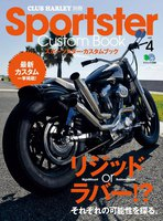 CLUB HARLEY 別冊 Sportster Custom Book Vol.4