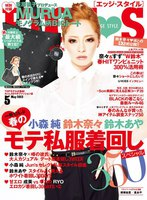EDGE STYLE May 2012 No.23