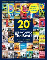 ELLE DECOR 2012年10月号