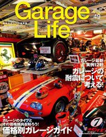 Garage Life 2011-10 AUTUMN vol.49
