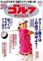 週刊ゴルフダイジェスト 2012年9月11日号