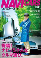NAVI CARS Vol.6 2013年7月号