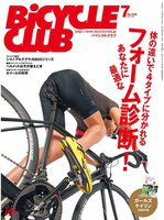 BICYCLE CLUB 2013年7月号