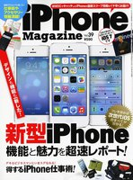 iPhone Magazine Vol.39 ライト版