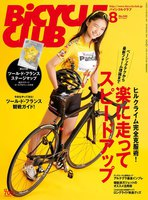 BICYCLE CLUB 2013年8月号