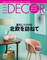 ELLE DECOR 2013年8月号
