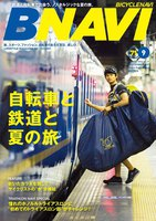 BICYCLE NAVI NO.71 2013 September スペシャル版
