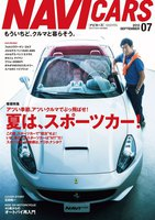 NAVI CARS Vol.7 2013年9月号
