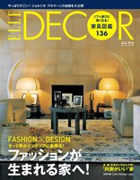 ELLE DECOR 2013年10月号