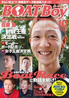 BOATBoy October 2013.10