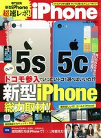 iPhone Magazine Vol.42 ライト版