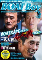 BOATBoy May 2013.5