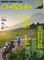 Out Rider 2013年10月号(vol.62)