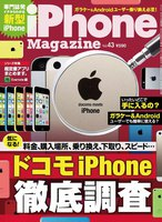 iPhone Magazine Vol.43 ライト版