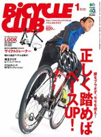 BICYCLE CLUB 2014年1月号