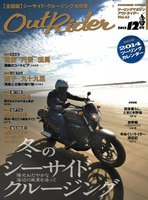 Out Rider 2013年12月号(vol.63)