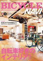 BICYCLE NAVI NO.74 2014 March スペシャル版