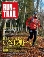 RUN + TRAIL Vol.7