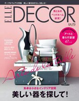 ELLE DECOR 2014年4月号