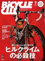 BICYCLE CLUB 2014年7月号