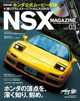 三栄ムック NSX MAGAZINE Vol.3
