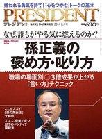 PRESIDENT 2014.8.4