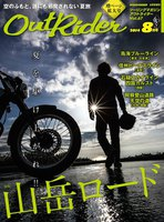 Out Rider 2014年8月号(vol.67)