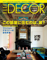 ELLE DECOR 2014年10月号