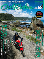 Out Rider 2014年10月号(vol.68)