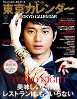 東京カレンダー 2014年12月号