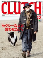 CLUTCH Magazine Vol.33