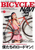BICYCLE NAVI NO.79 2015 January スペシャル版