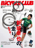 BICYCLE CLUB 2015年2月号
