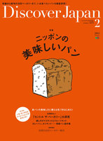 Discover Japan 2015年2月号