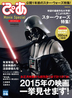 ぴあ Movie Special 2015 Winter