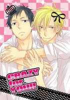 CRAZY for YOU!! - 漫画