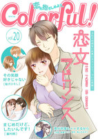 Colorful! vol.20 - 漫画