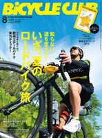 BICYCLE CLUB 2015年8月号