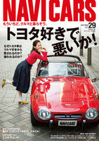 NAVI CARS Vol.29 2017年5月号
