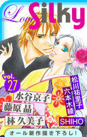 Love Silky Vol.27 - 漫画