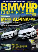 BMW COMPLETE ハイパフォーマンス 2017
