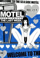 MOTEL THE LAST WEEK - 漫画