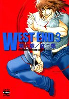 WEST END 3巻 - 漫画