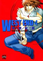 WEST END 4巻 - 漫画
