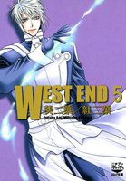 WEST END 5巻 - 漫画